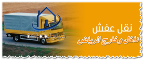 شركة نقل اثاث داخل وخارج الرياض