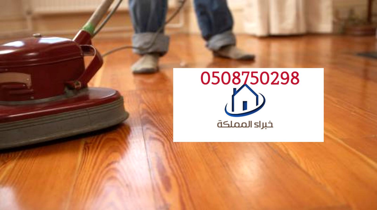 Cleaning Solid Oak Wood Floors